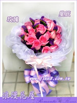 粉色之戀花束 A182