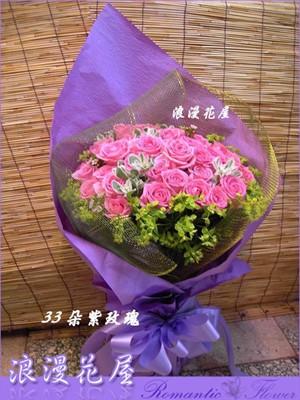 紫玫瑰花束 A21