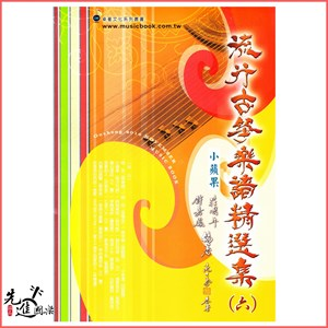 流行古箏樂譜精選集(六)