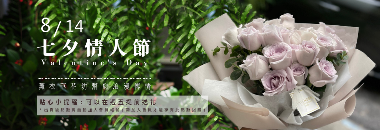 2021.08.14七夕情人節Valentine's day~