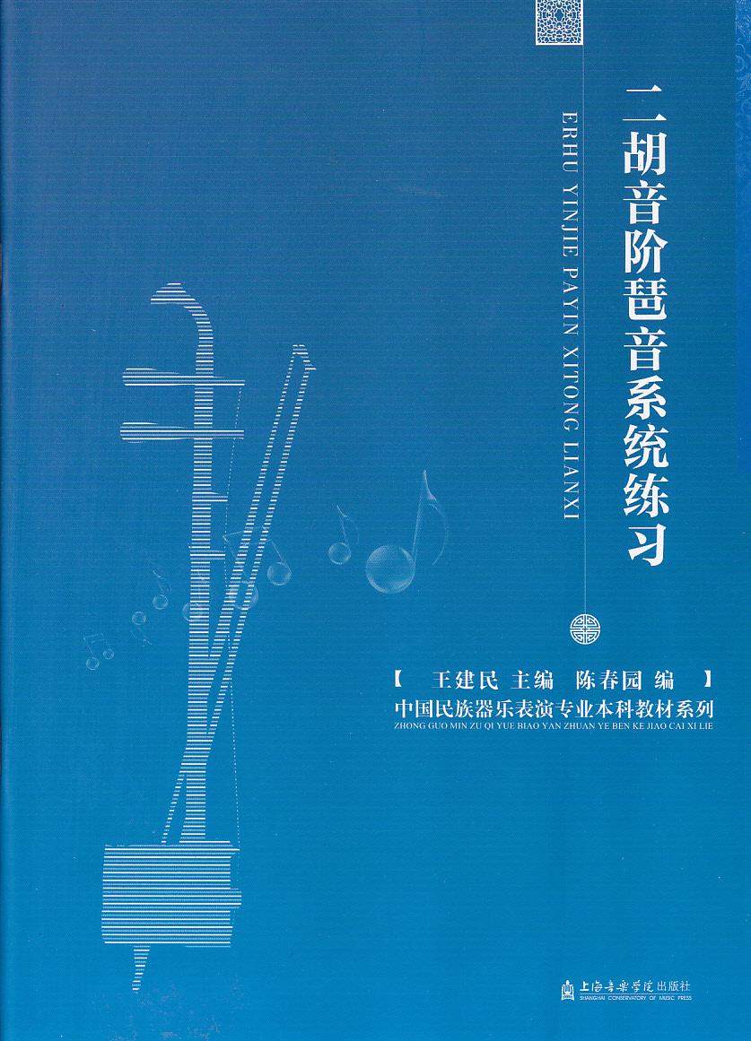二胡音階琶音系統練習