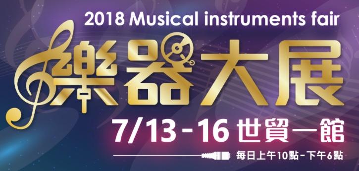 2018台北樂器大展: 7/13~7/16  (世貿一館)