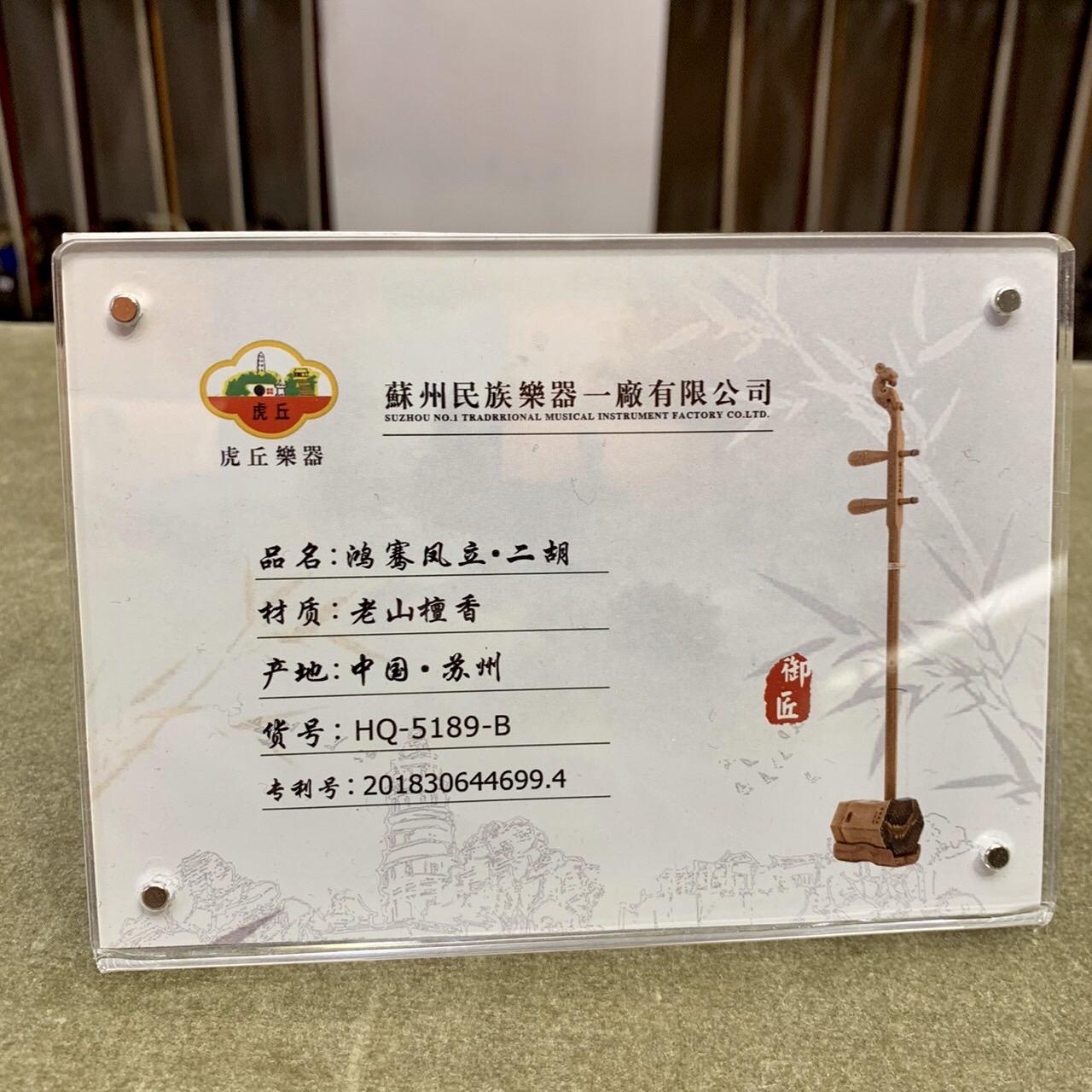 印度老山檀香二胡/非賣珍藏品