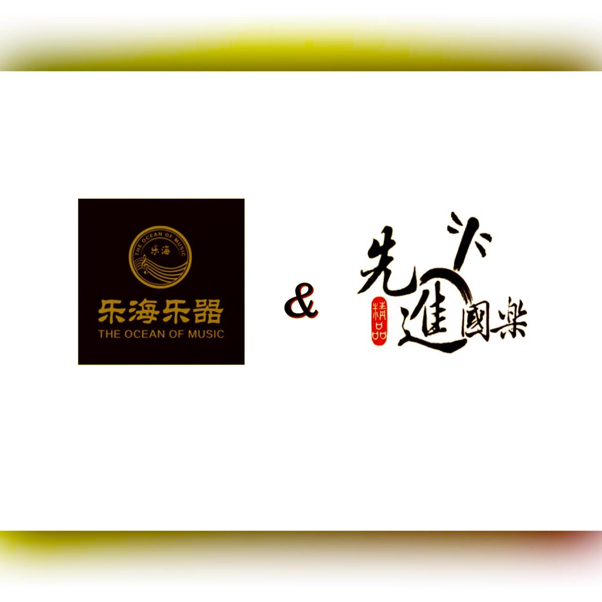 河北樂海樂器&台灣先進樂器