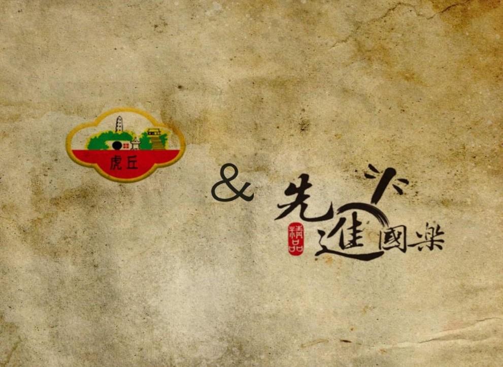 先進獨家---蘇州民族樂器一廠有限公司 出品 虎丘牌二胡