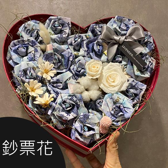 鈔票花,花束,情人節,送禮