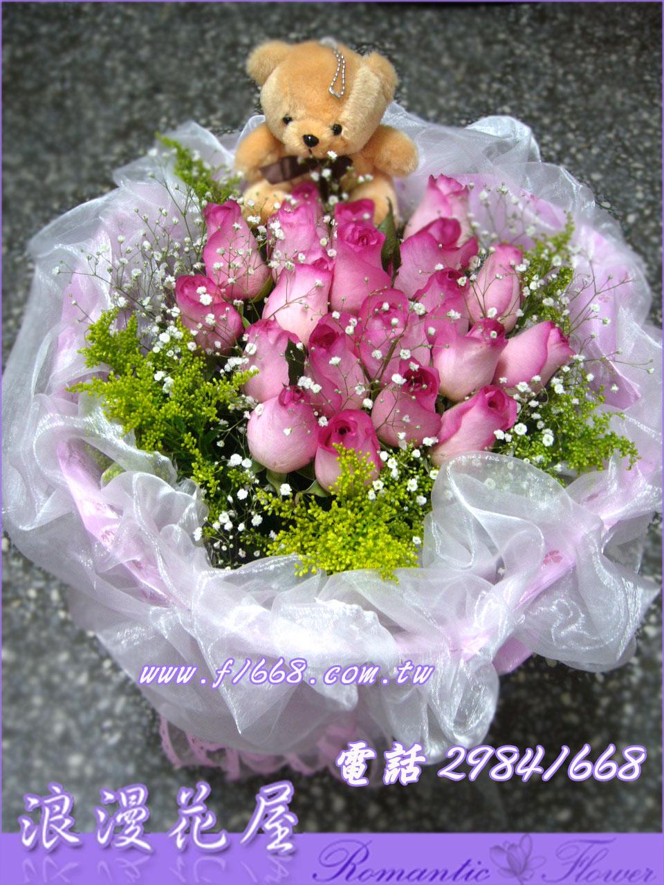 給你幸福花束 A172