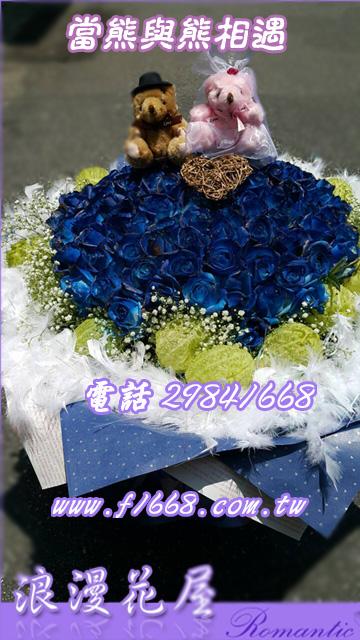 2-53 藍玫瑰
