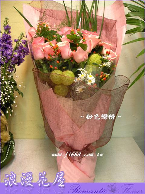 粉色戀情花束 A26