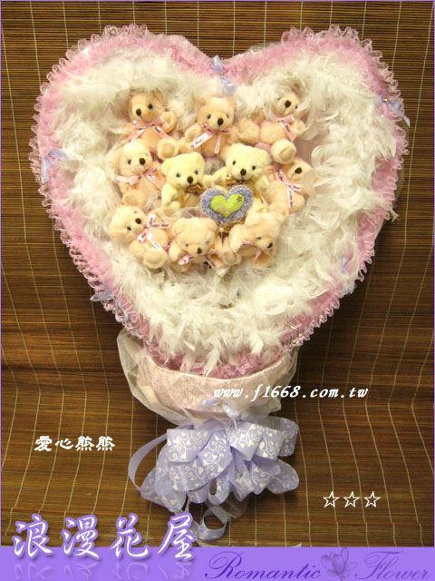 4-42心型熊熊花束