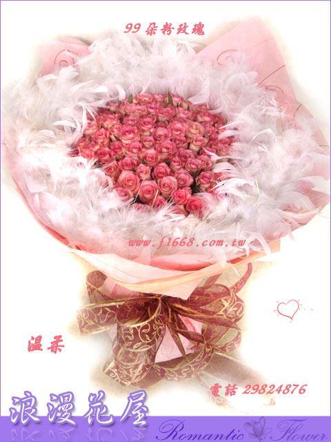 2-20(99朵粉玫瑰)