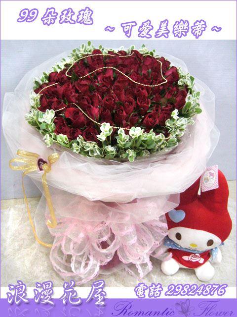 2-26美樂帝99朵玫瑰