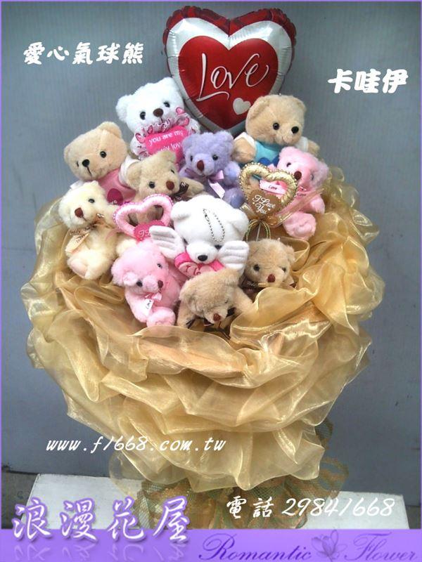 4-87愛心氣球熊☆卡哇伊☆