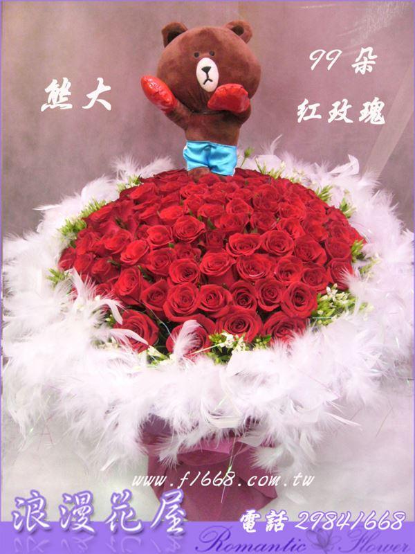2-49熊大99朵玫瑰