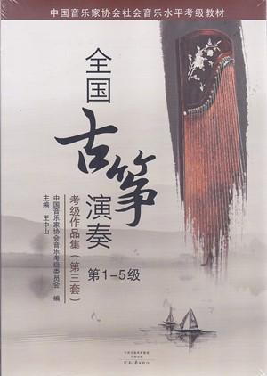 全國古箏演奏考級作品集(第三套)/1-10級