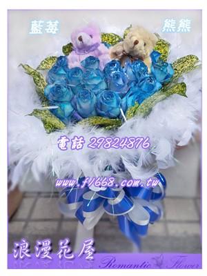 藍色之戀花束 A178