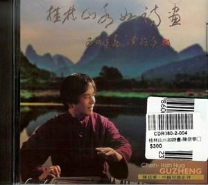 桂林山水如詩畫-陳信華古箏DVD