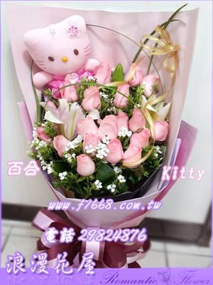 百合KITTY花束 A179