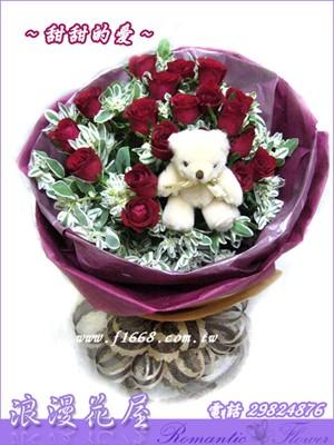 甜甜的愛花束 A106