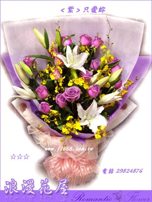 紫愛妳花束 A68