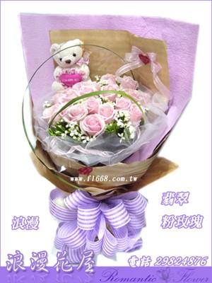 翡翠玫瑰花束 A105