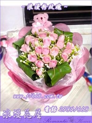 浪漫粉玫瑰花束 A155