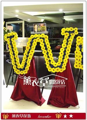 W花牌設計y3562