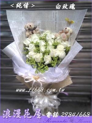 (純情)白玫瑰花束