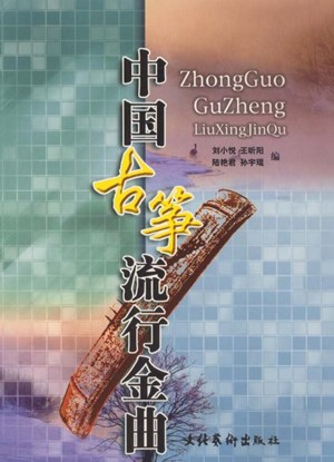 中國古箏流行金曲